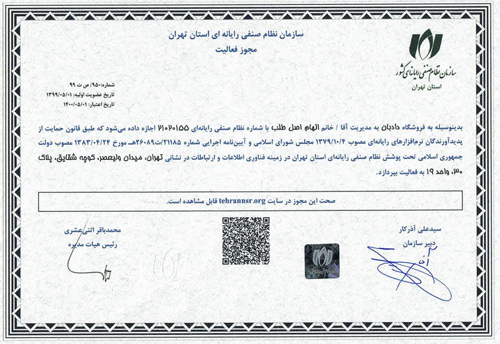 سازمان نظام صنفی رایانه ای کشور - استان تهران