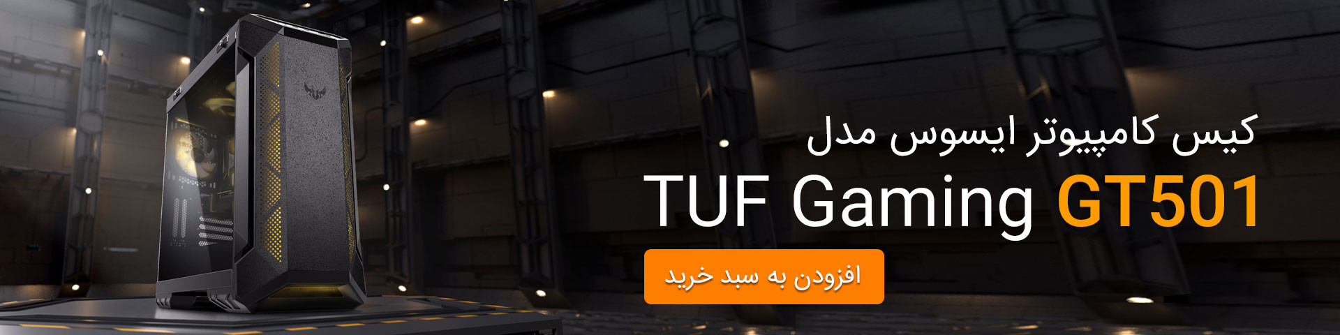 کیس کامپیوتر ایسوس مدل TUF Gaming GT501