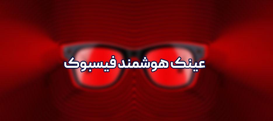 عینک هوشمند فیسبوک