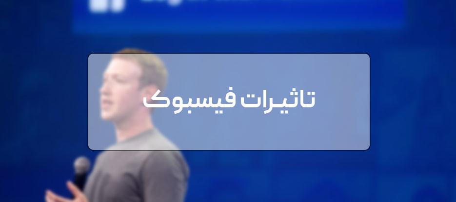 تاثیرات فیسبوک