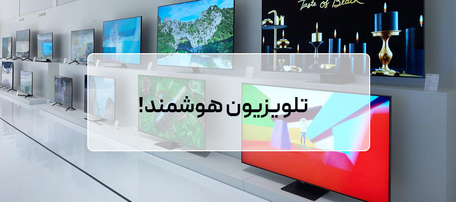 تلویزیون هوشمند و رقابت گوگل و الکسا برای پیشرفت آن