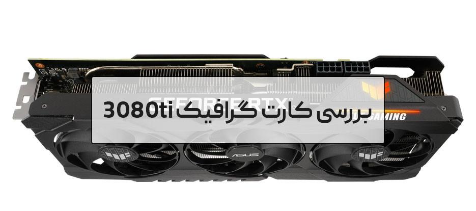بررسی کارت گرافیک TUF RTX3080Ti O12G