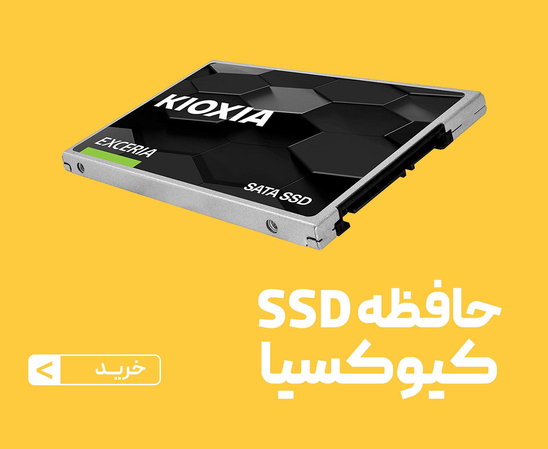 حافظه اس اس دی SSD کیوکسیا در ظرفیت های متنوع