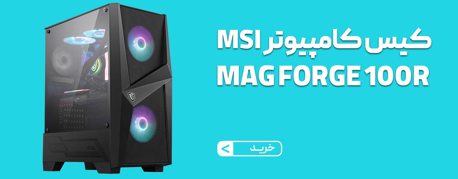 کیس کامپیوتر ام اس آی مدل MSI MAG FORGE 100R