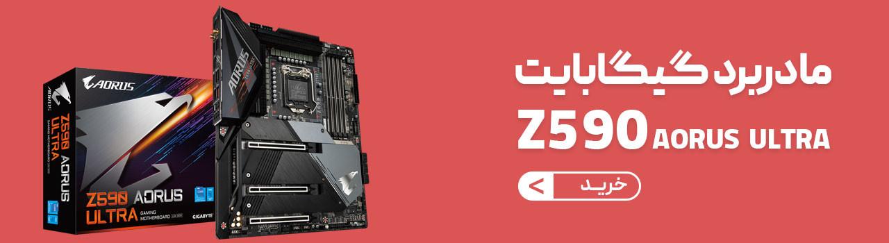 مادربرد گیگابایت مدل Z590 AORUS ULTRA (rev. 1.0)