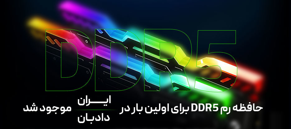 اولین حافظه رم DDR5 در خاور میانه موجود شد.